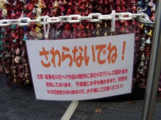 写真20061125a:日本語・子供向け