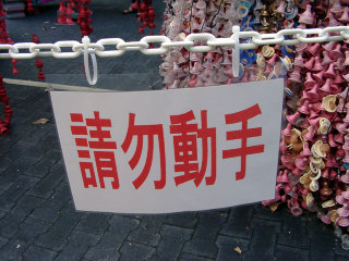 写真20061125c:中国語