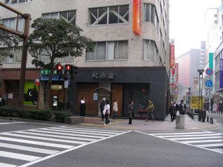 写真20080108a:明治通りの向かい側から