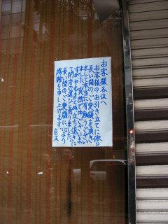 写真20080108b:閉店の貼り紙