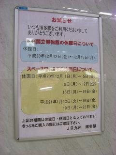 写真20081209b