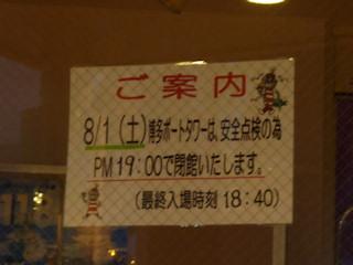 写真20090802e: 8/1(土)博多ポートタワーは、安全点検の為PM19:00で閉館いたします。