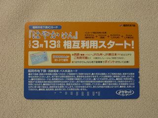 写真20100214a: ICカード相互利用の宣伝ですよ