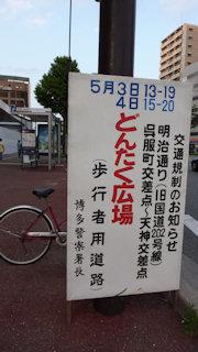 写真20100504f