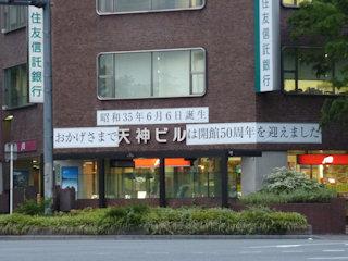 """写真20100521a: 天神ビル1階外側""""昭和35年6月6日誕生 おかげさまで天神ビルは開館50周年を迎えました"""""""