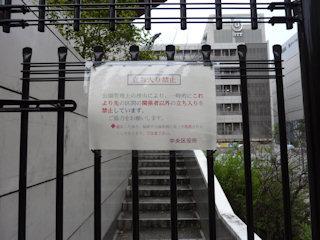 写真20100528i: 4月20日 門扉その1の貼り紙