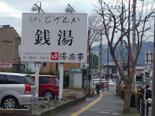 写真20110108p1110977b