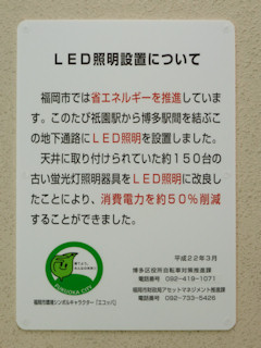 「LED照明について」:写真20110203p1150903b