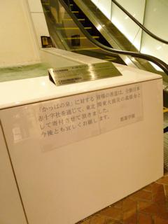 写真20110322p1240664b