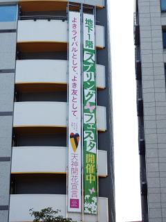 写真20100321p1340281b