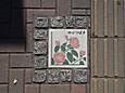 歩道の飾り(ヤブツバキ)20141122dsc00771