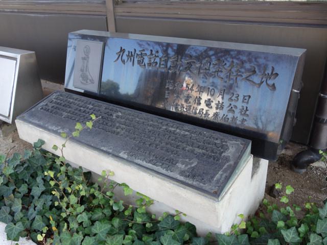 九州電話自動交換発祥之地20141122dsc00810