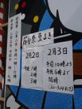 豆まきスケジュール20110203p1150822b