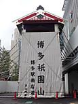 博多駅商店連合会20100630p1440364b